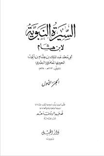 السيرة النبوية - ابن هشام - ت سعد - ط دار الجيل7