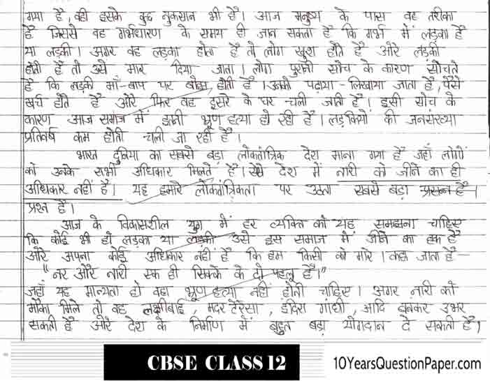 cbse class 12th Hindi Core Topper answer sheet