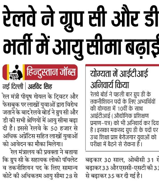 Railway jobs:रेलवे ने ग्रुप सी और डी, भर्ती में आयु सीमा बढ़ाई