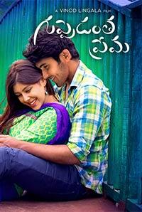 Watch Guppedantha Prema (2016) DVDScr Telugu Full Movie Watch Online Free Download