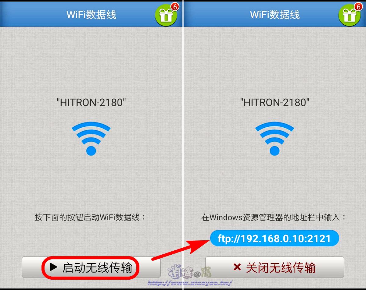 無線文件傳輸 App 將手機變成 FTP 站台