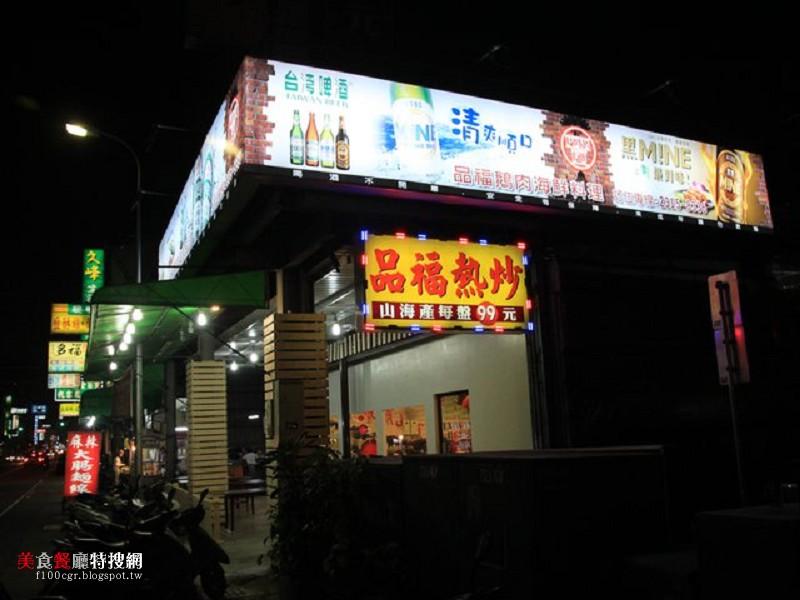 [中部] 台中市西屯區【品福精緻料理】招財鴨 暖身心也滿足胃(味)蕾