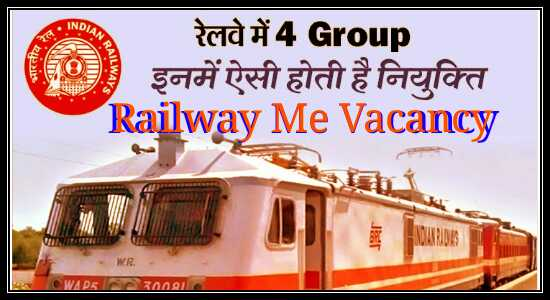 Railway Ki Highest Rank and Gadgeted jobs