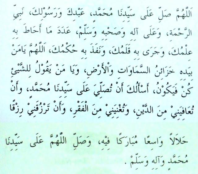Sholawat Pembuka Pintu Rejeki: Miftahu Babil Arzaq