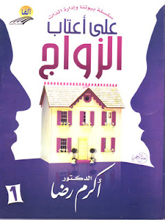 تحميل كتاب على أعتاب الزواج PDF أكرم رضا