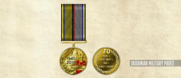 Медаль 70 років перемоги над нацизмом