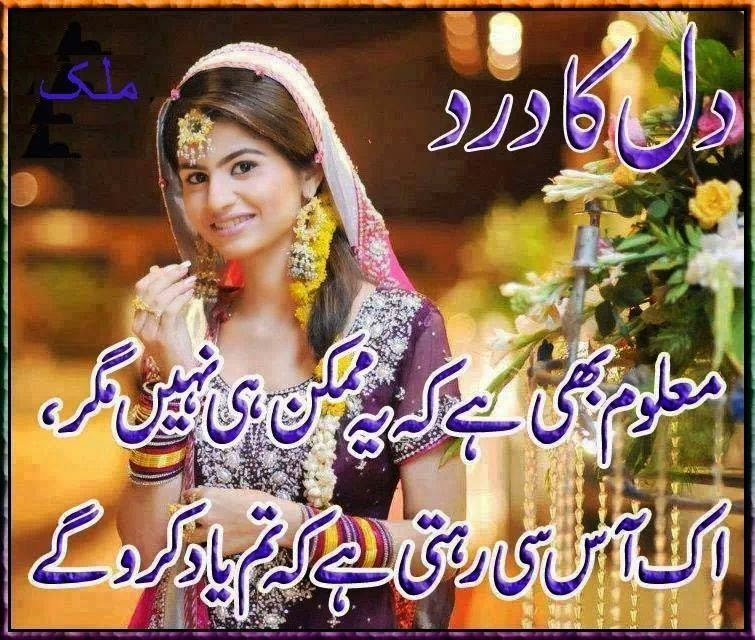 Sad Wallpaper With Quotes In Urdu Poetry Romantic Amp Lovely Urdu Shayari Ghazals Baby