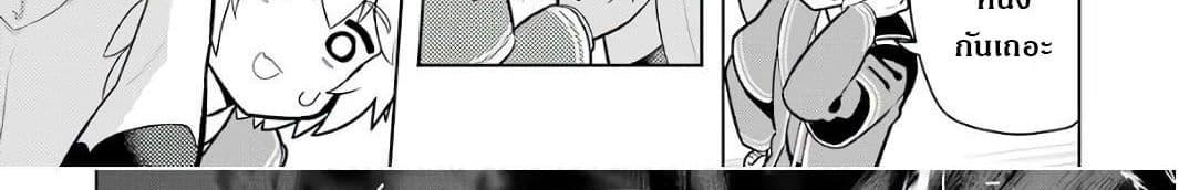 อ่านการ์ตูน Wakamono no Kuro Mahou Hanare ga Shinkoku desu ga, Shuushoku shite Mitara Taiguu Iishi, Shachou mo Tsukaima mo Kawaikute Saikou desu! ตอนที่ 2 หน้าที่ 91