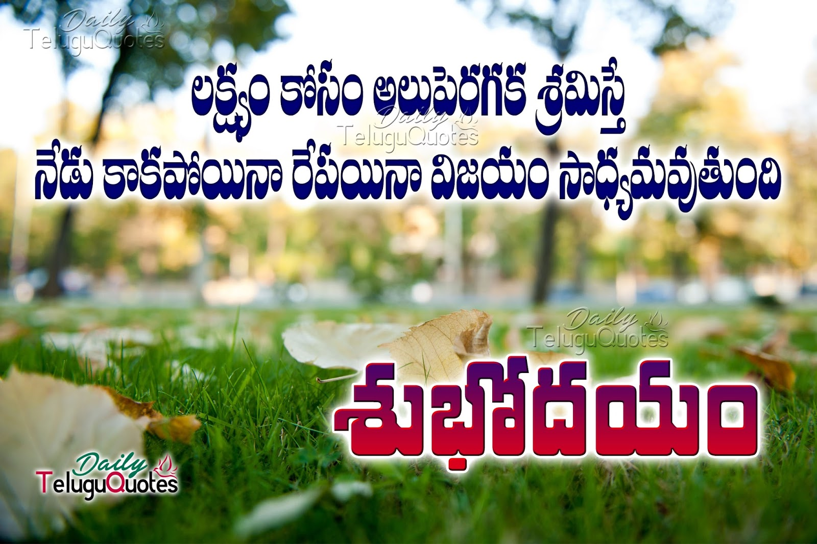 Morning Life Quotes Telugu Nice Good Morning Wallpapers With Inspiring Quotes And