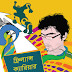 Freelance Career Book in Bengali | Success Story in Freelance |