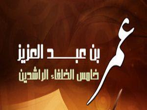 هل تعلم | قصة عمر بن عبد العزيز - قصص الصالحين | رمضان 2018 | اسلاميات hd
