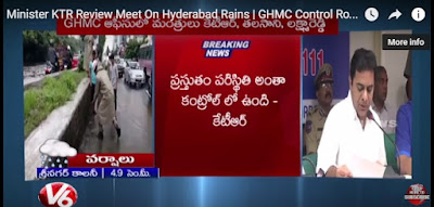 Minister KTR Review Meet On Hyderabad Rains  GHMC Control Room