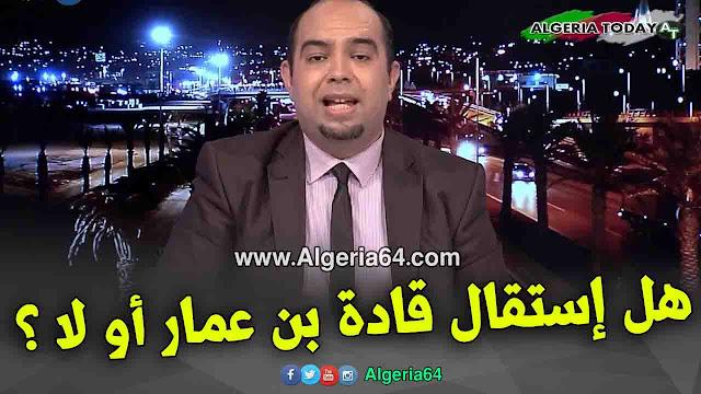 حقيقة إستقالة قادة بن عمار من مجمع الشروق وقناة الشروق
