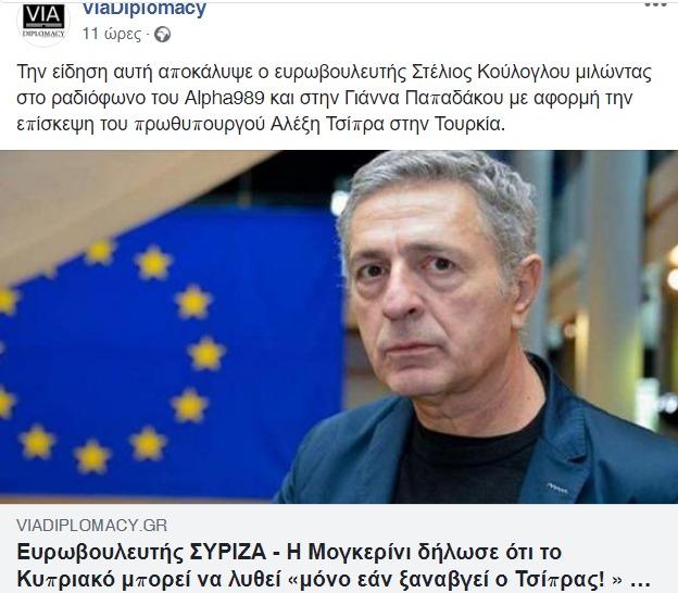 Κανείς δεν έχει σε υπόληψη έναν πουλημένο πολιτικό- Μογκερίνι: Το κυπριακό μπορεί να λυθεί μόνο αν ξαναβγεί ο Τσίπρας!