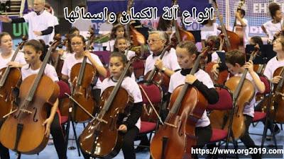 انواع آلة الكمان واسمائها | Violin & Artist