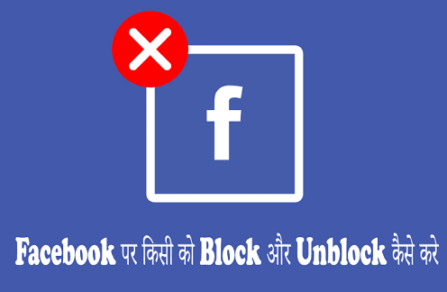 how-to-block-someone-on-facebook-hindi