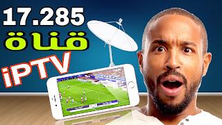 17.285 قناة IPTV على أيفونك للأبد! طريقة حصرية لأحلى متابعين 💐