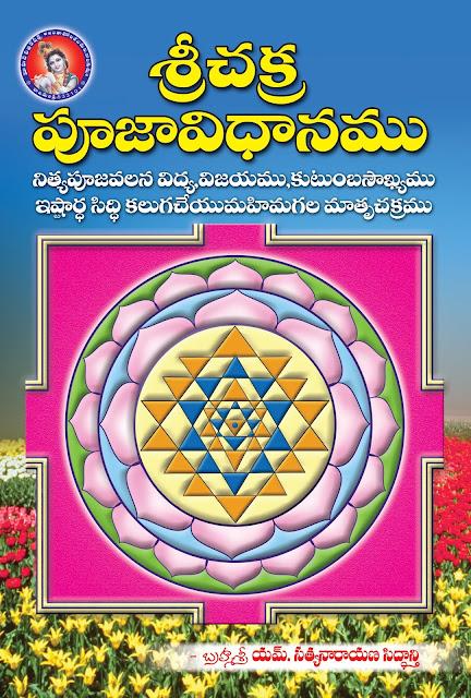 శ్రీ చక్ర పూజావిధానం (పెద్దది) |  Sri Chakra Pooja Vidhanam ( Big )