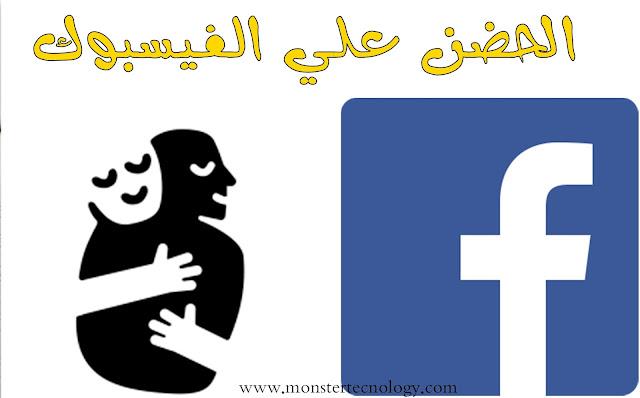 الحضن hug اضافة جديدة علي الفيسبوك !