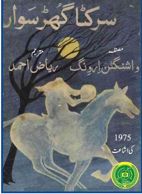 Sarkata Ghursawar by Washington Irving translated by Riaz Ahmed