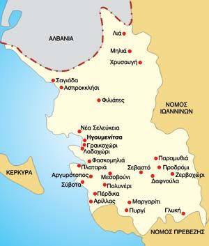 Δασικοί χάρτες στην Θεσπρωτία: Στο επομενο τρίμηνο οι αναρτήσεις