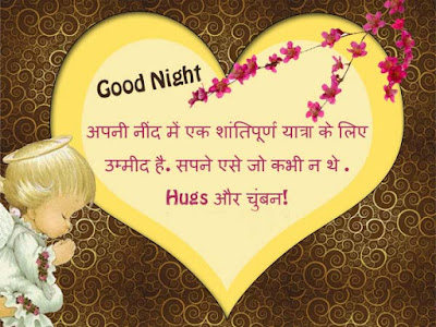 good-night-sms-with-love-hug