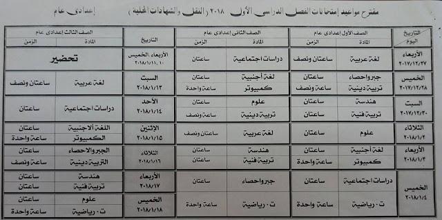 جدول امتحانات الفصل الدراسى الاول بمحافظة بورسعيد 2018 جميع المراحل (اعدادى / إبتدائى) الترم الاول