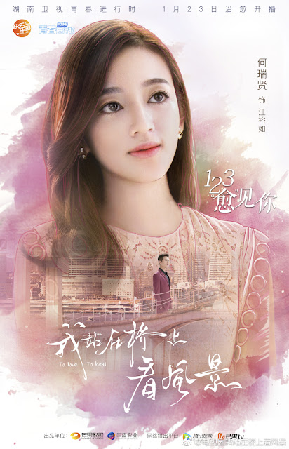 To Love To Heal Chinese drama He Rui Xian character poster