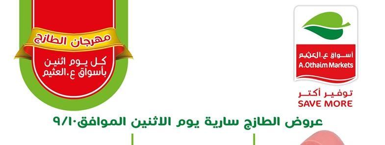 عروض العثيم مصر مهرجان الطازج الاثنين 10 سبتمبر 2018