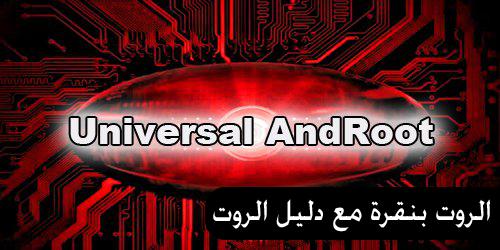 أضمن تطبيق universal androot لفتح صلاحية روت لهواتف الاندرويد