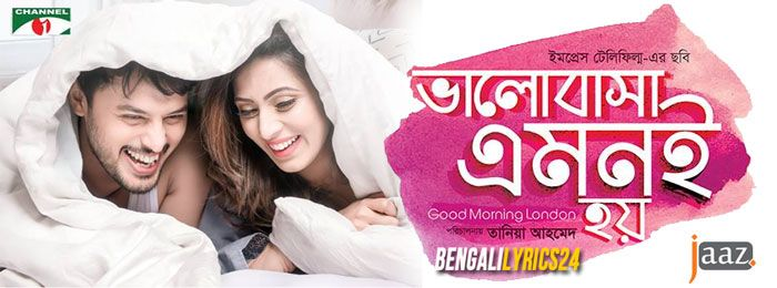 Bhalobasha Emoni Hoy Songs Lyrics & All Videos, Irfan Sajjad, Bidya Sinha Saha Mim