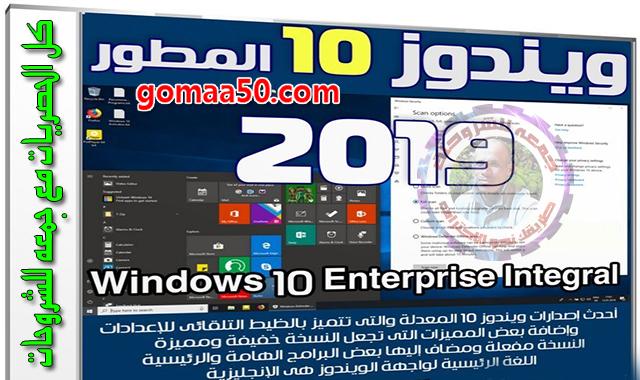 ويندوز 10 المطور 2019 | Windows 10 Enterprise Integral 2019.4.14