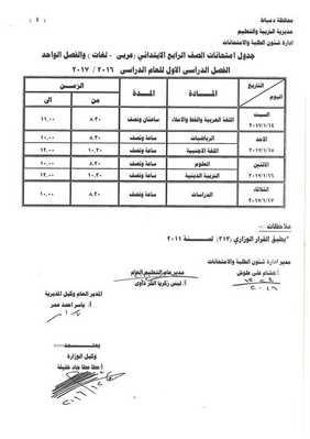 جدول امتحانات الصف الرابع الابتدائي عربي ولغات الفصل الواحد