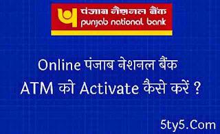 activate pnb atm online