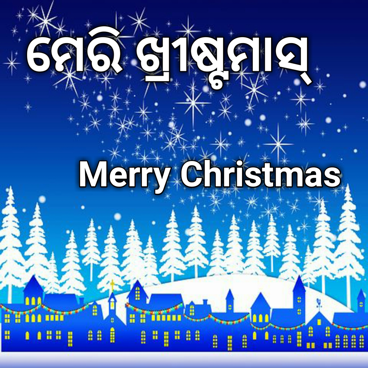 Merry Christmas 2018 sms in odia