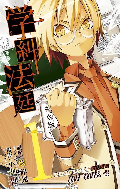Gakkyuu Houtei, Manga, Actu Manga, Kana, Takeshi Obata, Enoki Nobuaki,