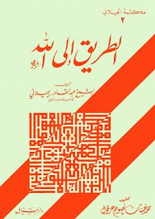 تحميل الكتاب الطريق إلى الله للشيخ عبد القادر الجيلاني