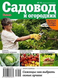 Читать онлайн журнал<br>Садовод и огородник (№16 август 2016)<br>или скачать журнал бесплатно
