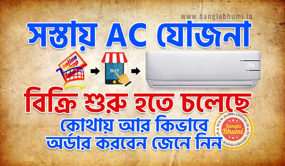 Modi Government AC Schemes Online Booking, Cheapest AC West Bengal
