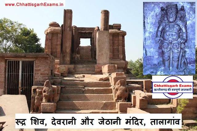 Rudra Shiva, devrani jethani temple talagaon bilaspur