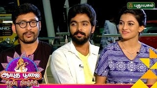 Kadavul Irukaan Kumaru Movie Team Interview