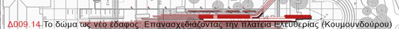 Το δώμα ως νέο έδαφος: Επανασχεδιάζοντας την πλατεία Ελευθερίας (Κουμουνδούρου)