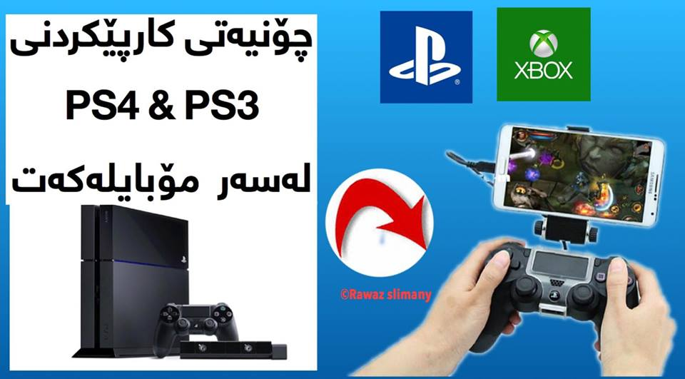 چۆنیەتی كارپێكردنی هەموو یاریەكانی PS4 & PS3 لەسەر ئامێرەكەت !?