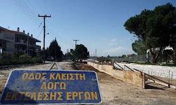 ergasies-tin-epomeni-evdomada-stin-periferiaki-thessalonikis