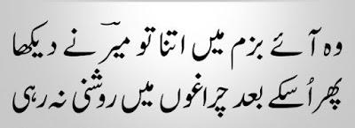 romantic poetry in urdu,urdu romantic poetry,urdu romantic poetry images