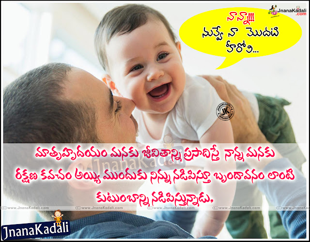 Fathers Day Life Quotes in Telugu, Fathers Day Motivational Quotes in Telugu, Fathers Day,Inspiration Quotes in Telugu,Nanna Kavithalu,Father Quotes, Father Images, Father Wallpapers,Father Greetings, Father Wishes, Father HD Wallpapers,  Fathers Day HD Wallpapers, Fathers Day Images, Fathers Day Thoughts and Sayings in Telugu, Fathers Day Photos, Fathers Day Wallpapers,Fathers Day Telugu Quotes and Sayings and more available here.