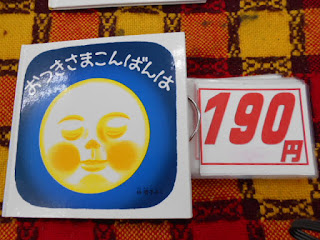 中古本 おつきさまこんばんは 190円