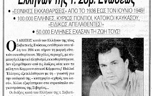 Οι σταλινικές διώξεις κατά των Ελλήνων της τ. Σοβιετικής Ενώσεως - Εθνικές εκκαθαρίσεις 1936 - 1949! 100.000 Έλληνες, κυρίως Πόντιοι κάτοικοι του Καυκάσου, «ειδικώς απελαθέντες»! 50.000 Έλληνες έχασαν την ζωή τους!