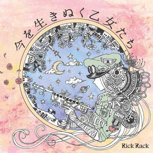 [Album] Rick Rack – 今を生きぬく乙女たち (2015.05.13/FLAC+MP3/RAR)