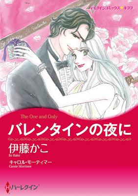 [Manga] バレンタインの夜に Raw Download